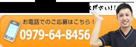 中津市わいわい整骨院・整体院電話番号:0979-64-8456