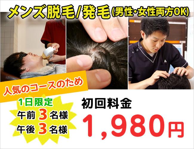 メンズ脱毛、発毛が1日限定午前午後3名様 初回体験料金1980円