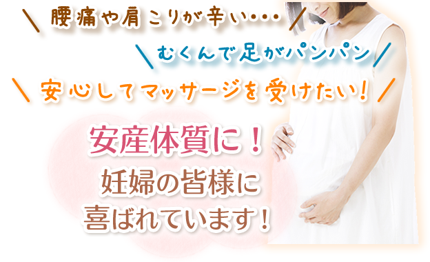 安産体質に!妊婦の皆様に喜ばれています!
