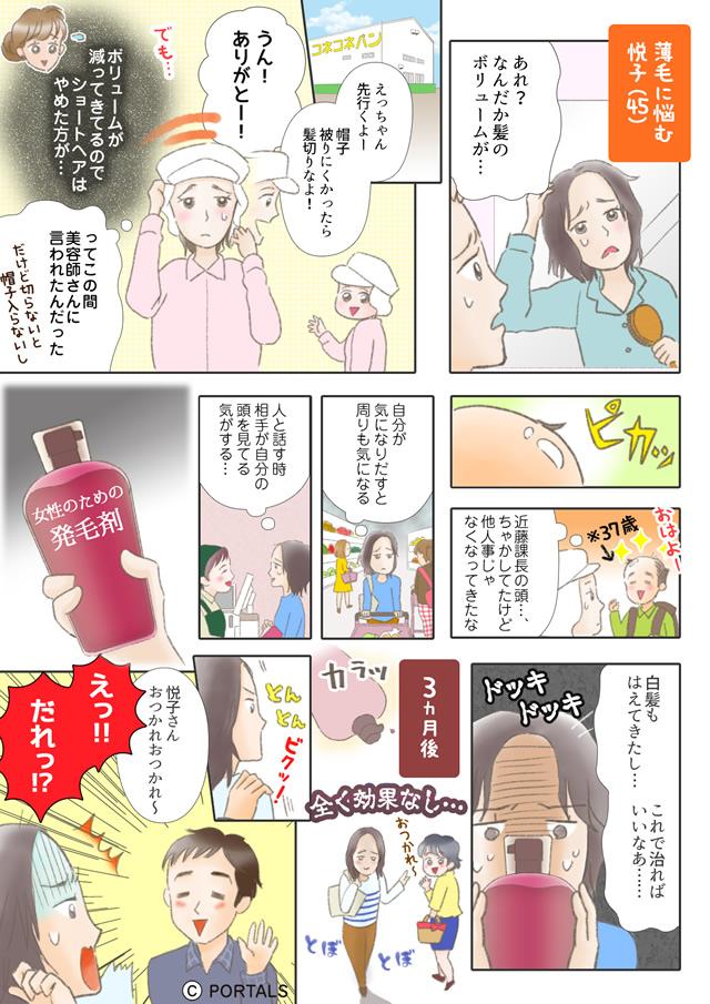 薄毛が気になる女性の漫画