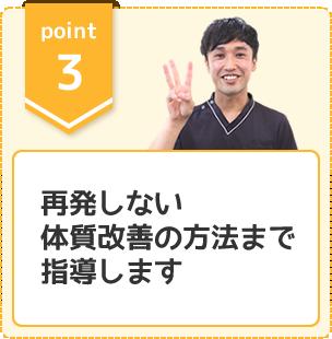 選ばれるポイン3