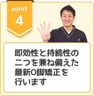 選ばれるポイント4