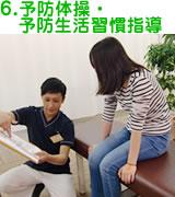予防体操・予防生活習慣指導