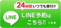 ネット・LINE予約