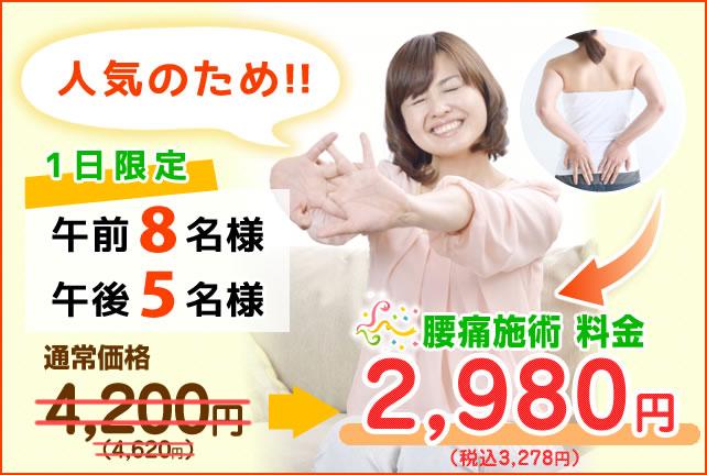 腰痛施術が1日限定午前8名様、午後5名様で腰痛施術料金2980円