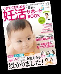 いますぐはじめる妊活サポートBOOK