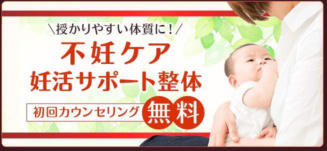 不妊ケア妊活サポート整体初回カウンセリング無料