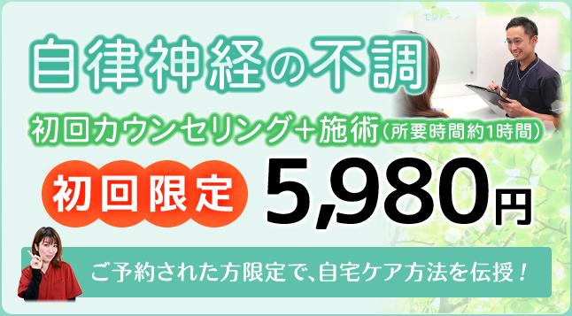 初回カウンセリング+施術で初回限定5980円
