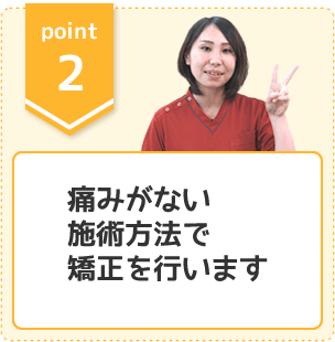 選ばれるポイント2