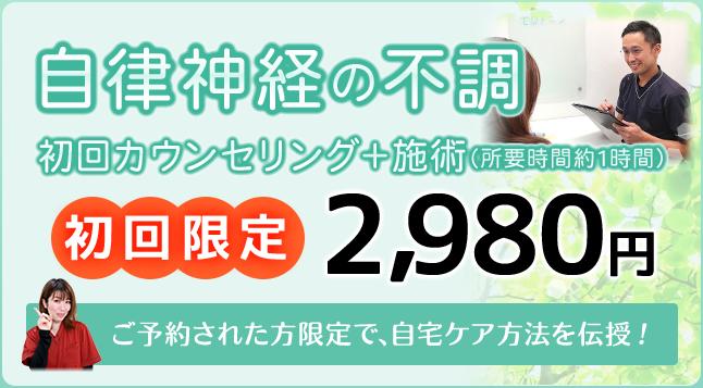 初回カウンセリング+施術で初回限定2980円