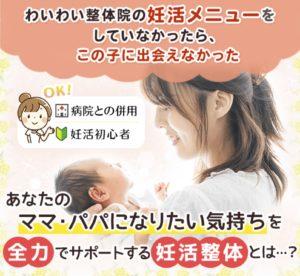 中津市 20代 女性 不妊治療